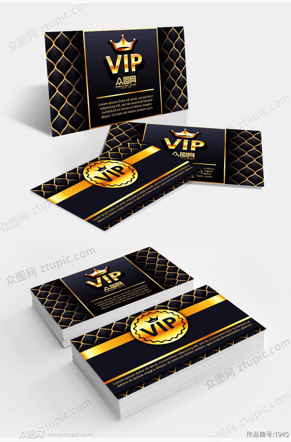 大气金色商务VIP贵宾卡会员卡设计素材