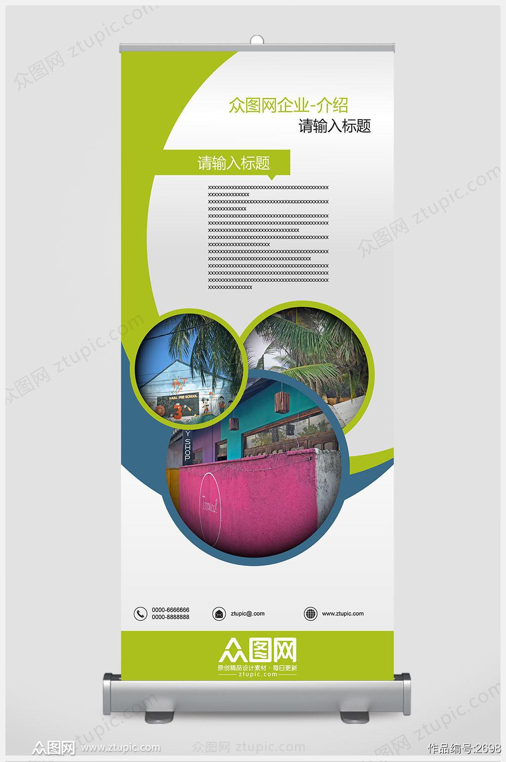 绿色高端企业公司简介易拉宝展架设计素材