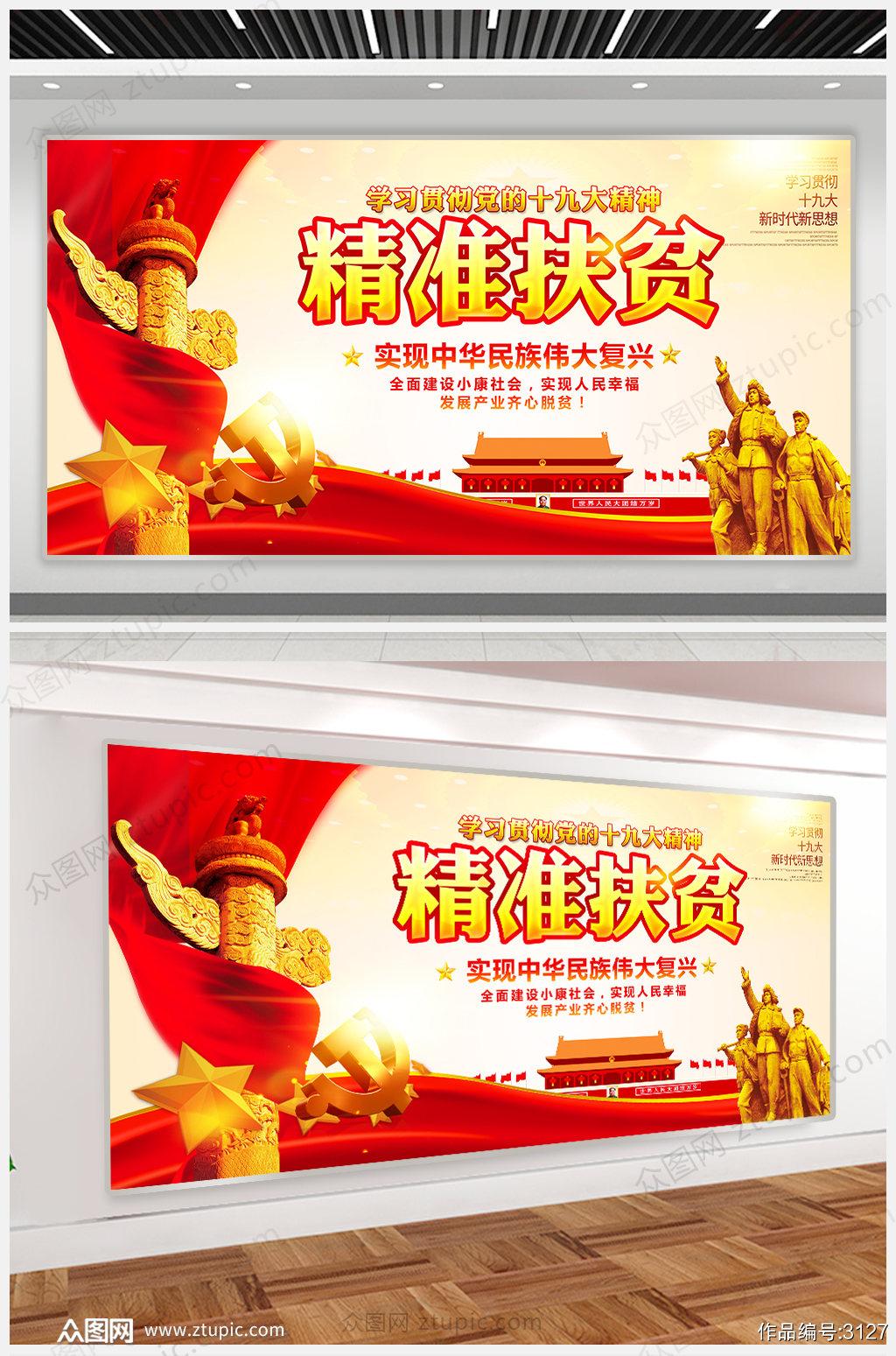 十九大精准扶贫共筑中国梦大国梦想古典党建异形展板素材