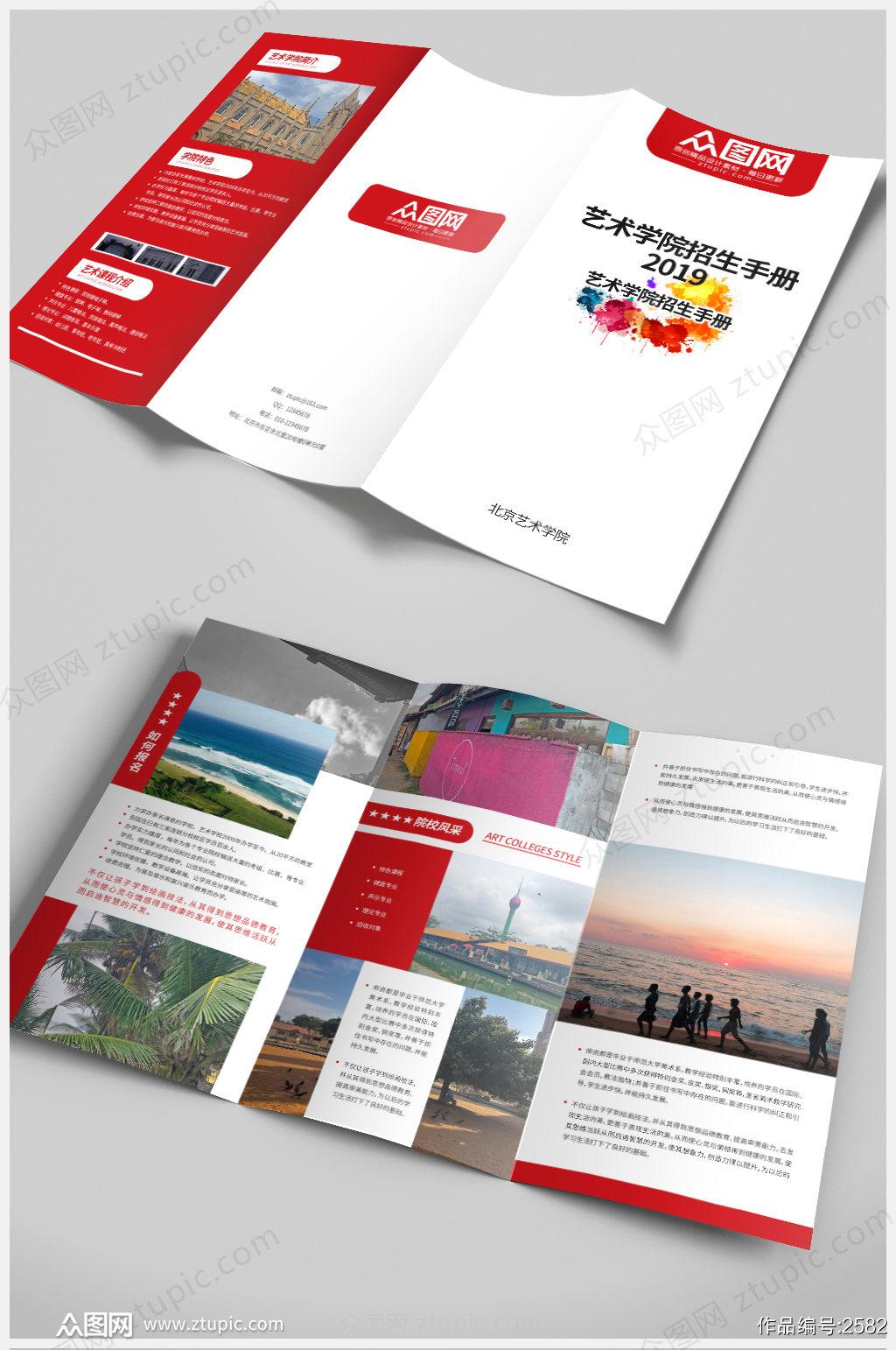 红色艺术学校招生手册三折页设计素材