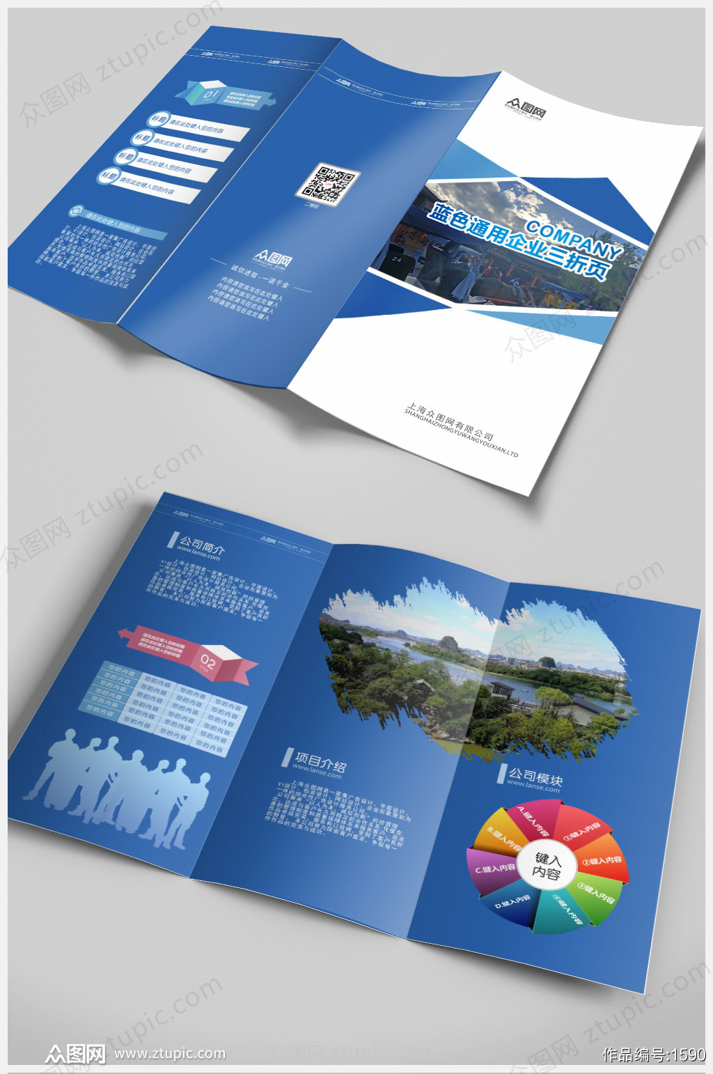 蓝色企业公司简介通用传单三折页素材