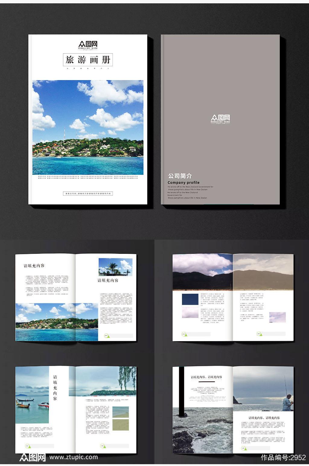 整套欧式简约风格企业画册素材