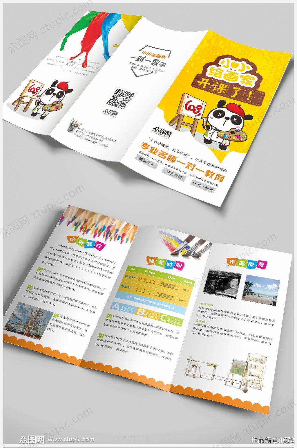 美术培训班艺术画廊宣传单三折页设计模板素材