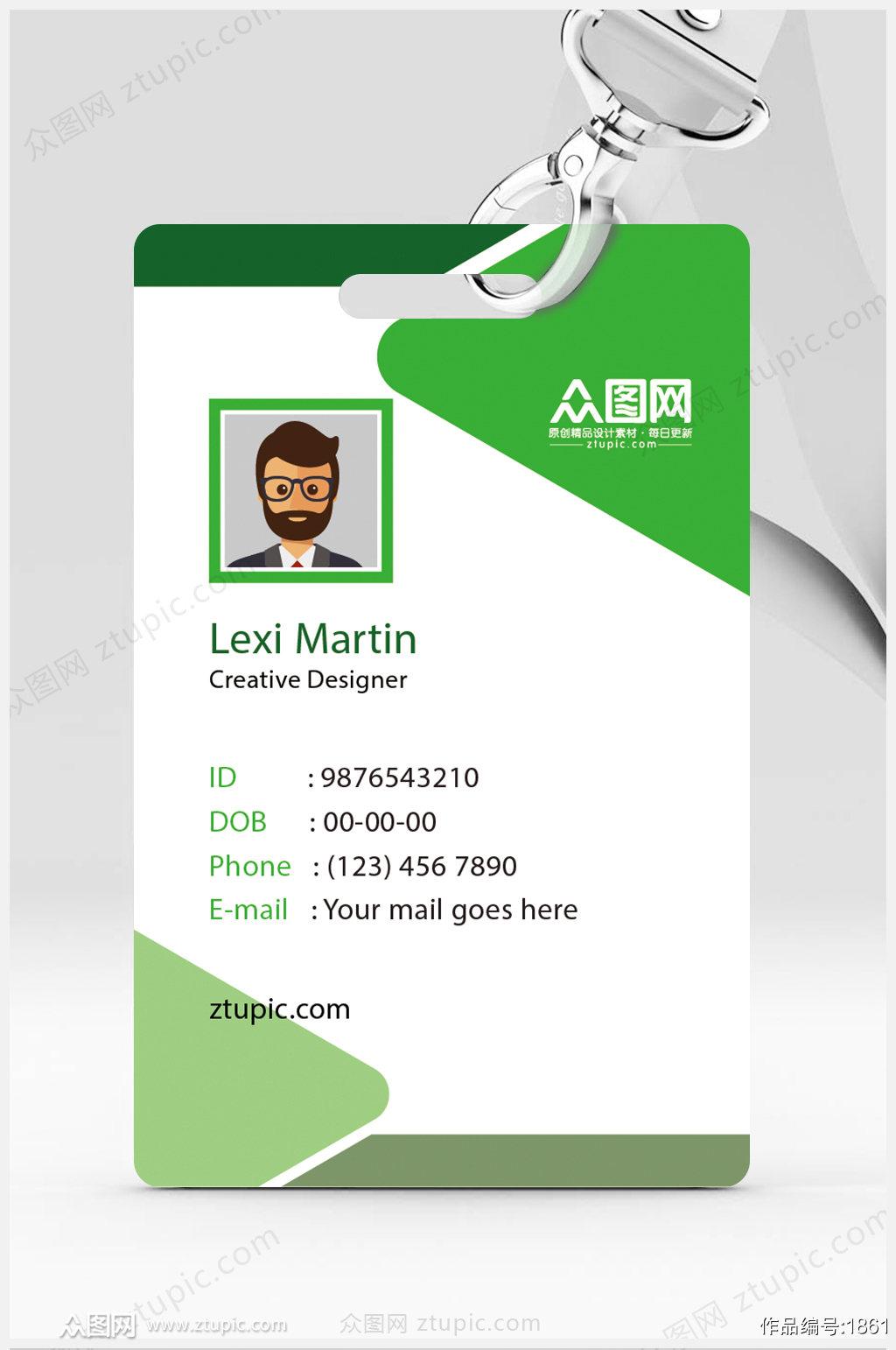 圆形绿色科技渐变工作证员工证件设计图创意素材