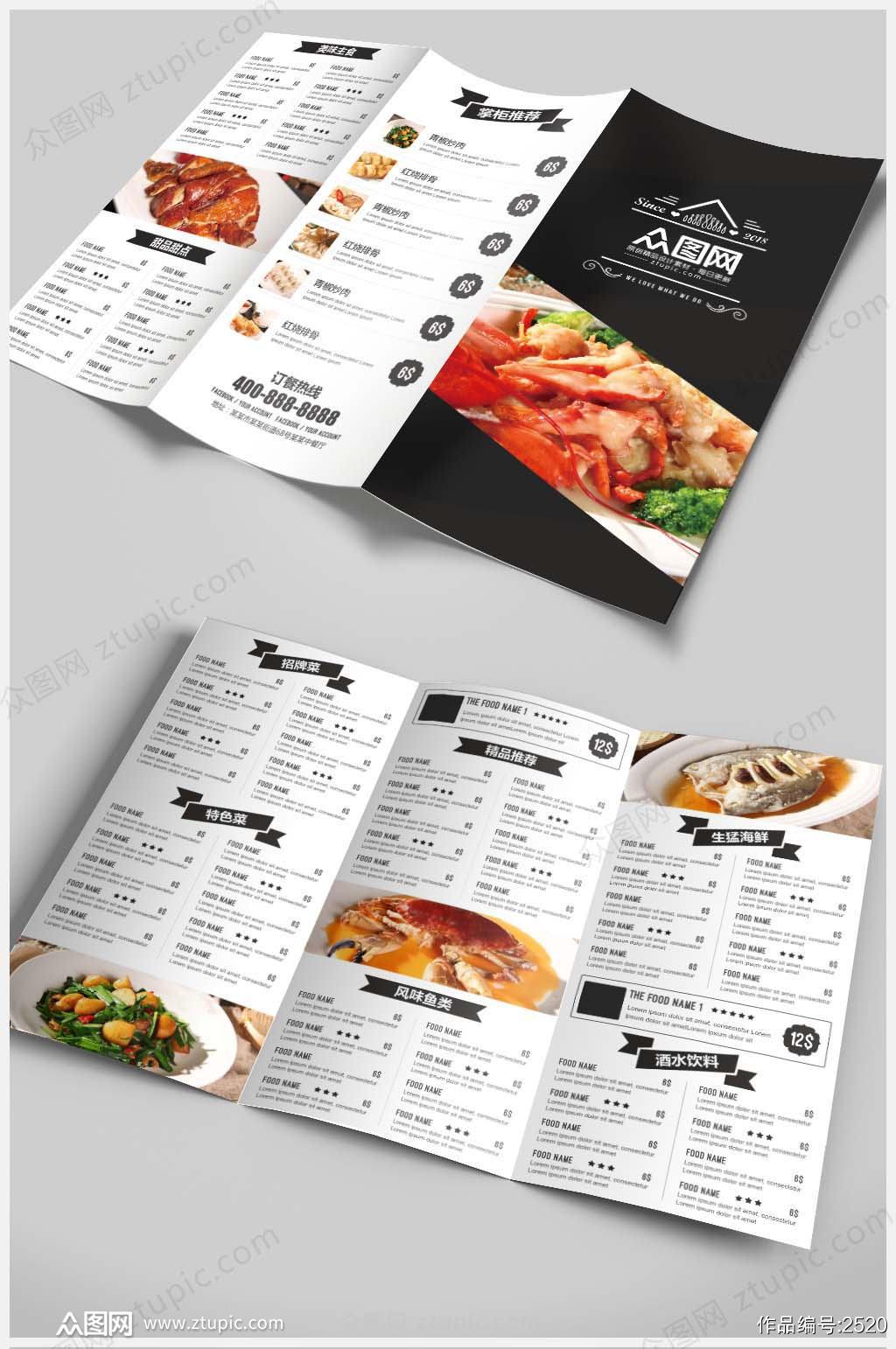 美食文化餐厅点菜单三折页设计模板菜谱内页素材