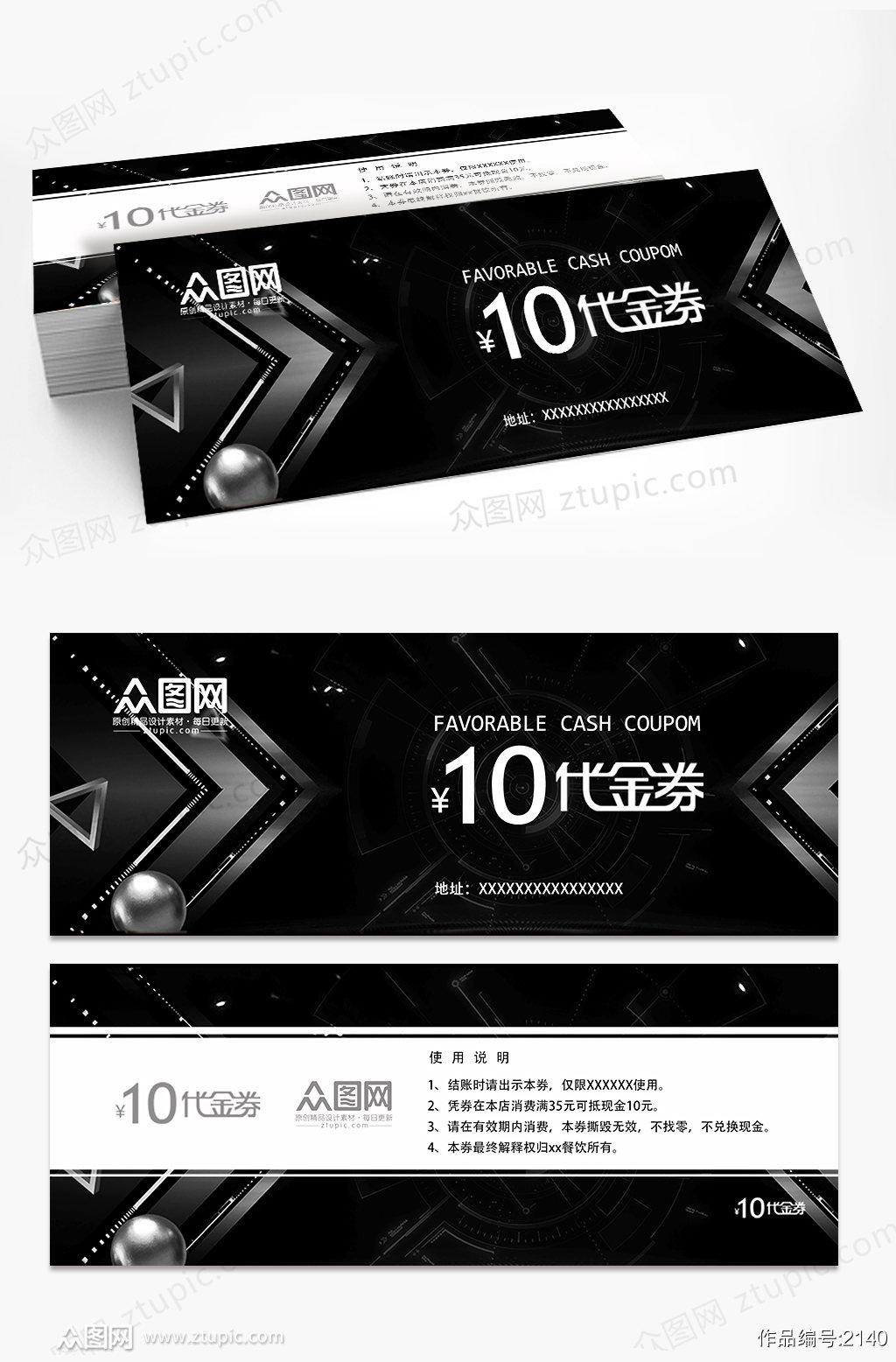 高端大气低调金属感黑色代金券企业优惠券设计素材