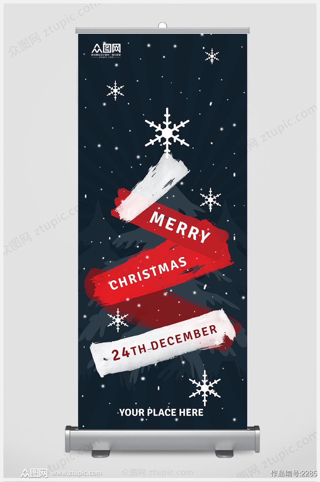 圣诞节促销易拉宝展架素材