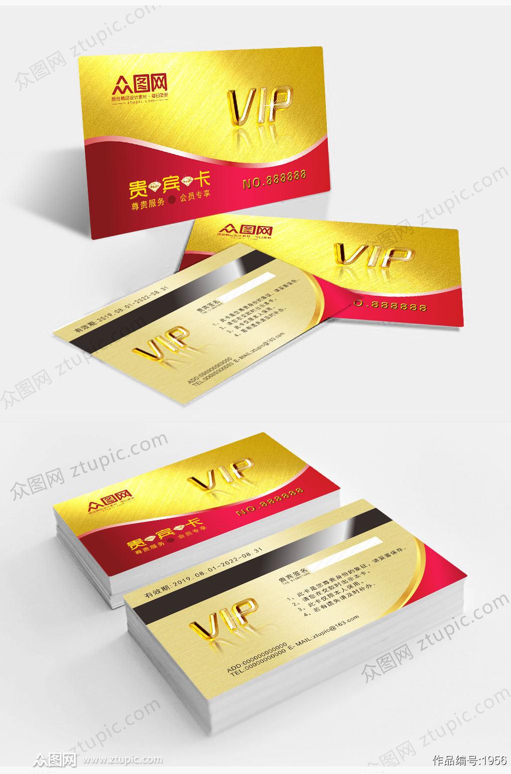 金色花纹黑底VIP贵宾卡素材