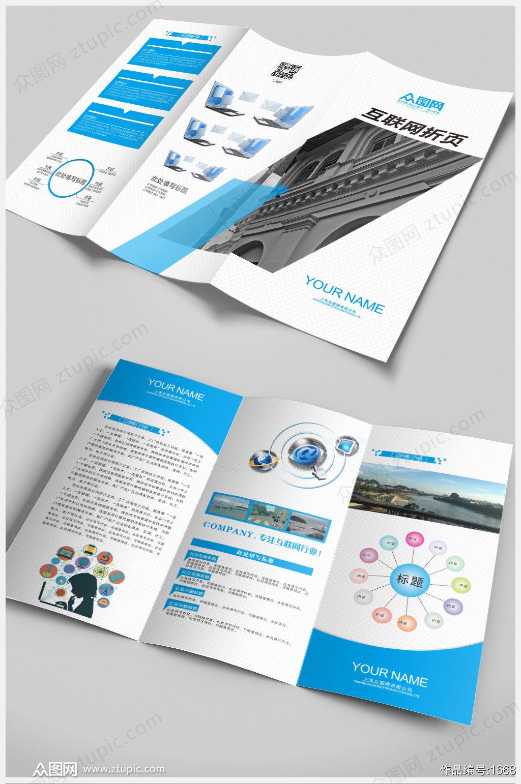 蓝色互联网企业宣传三折页素材