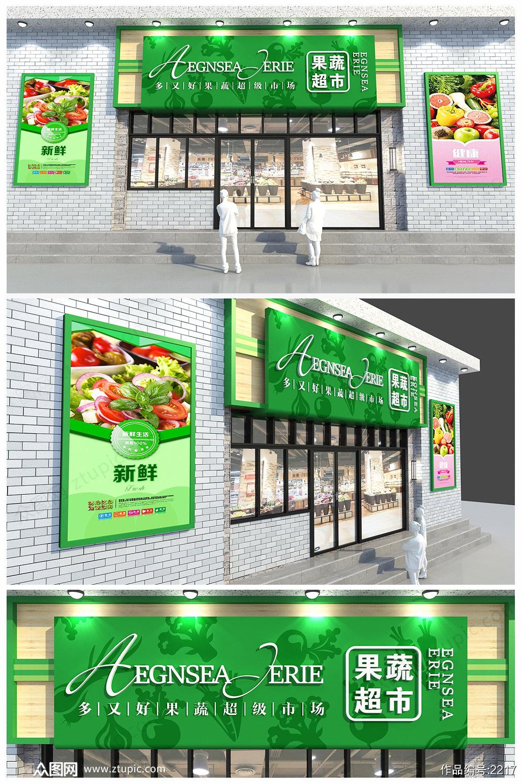 绿色原生态概念水果店蔬果超市门头招牌设计效果图素材
