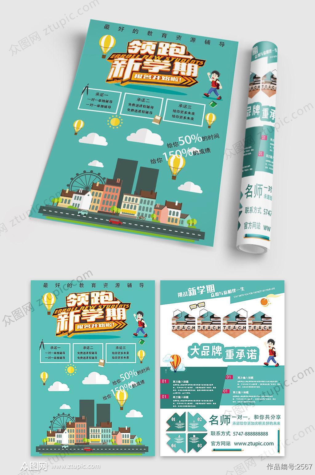 儿童新学期培训班海报设计素材