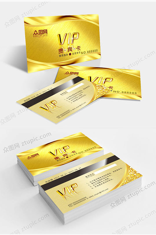 精美VIP卡-众图网