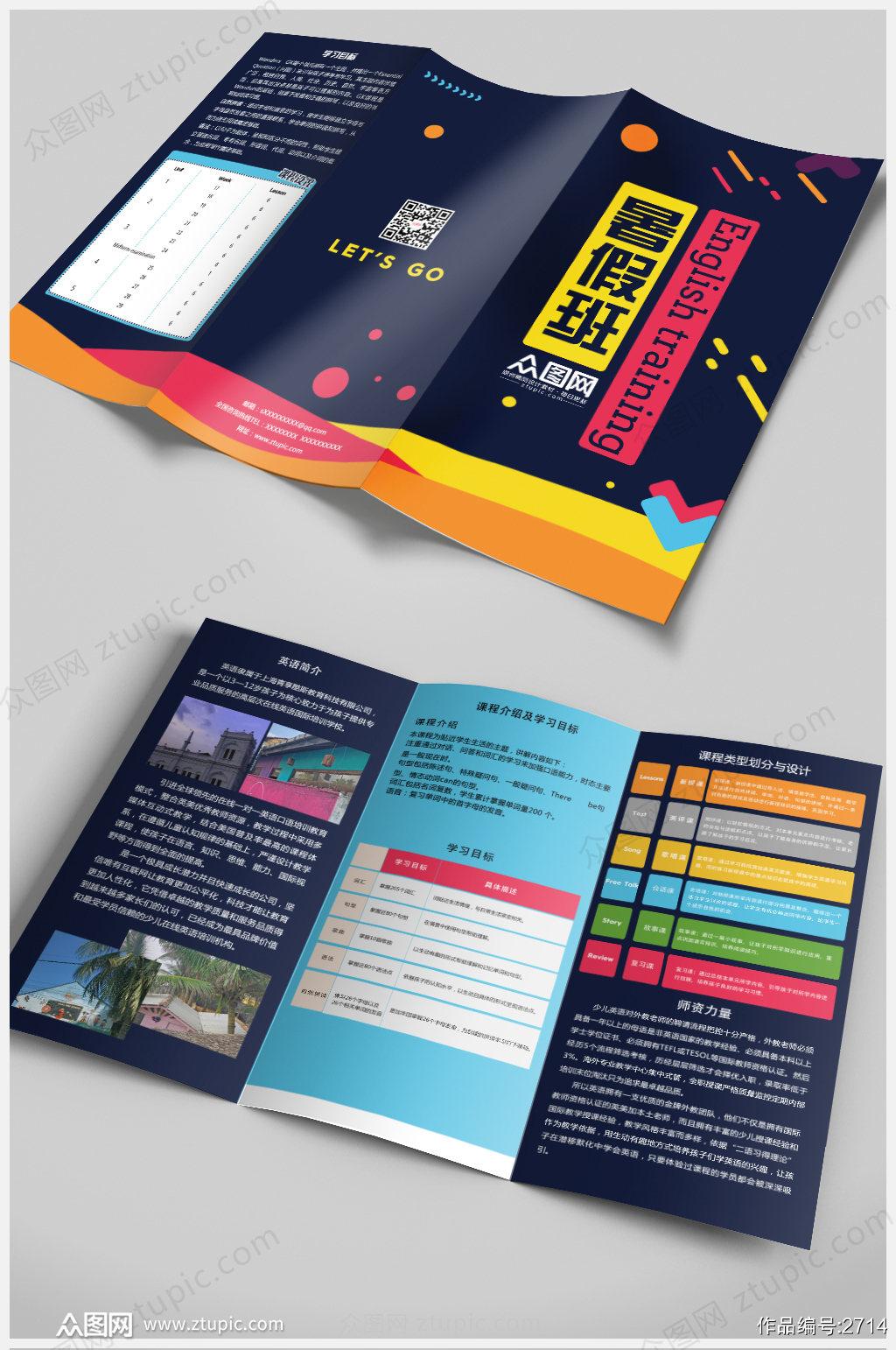 暑假培训班开班宣传三折页模板素材