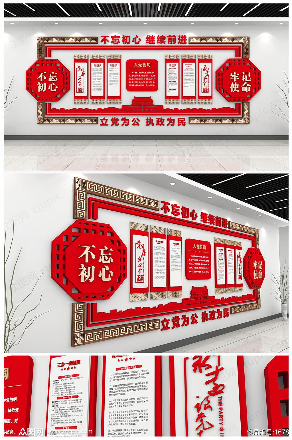 红色中式党建文化墙设计素材