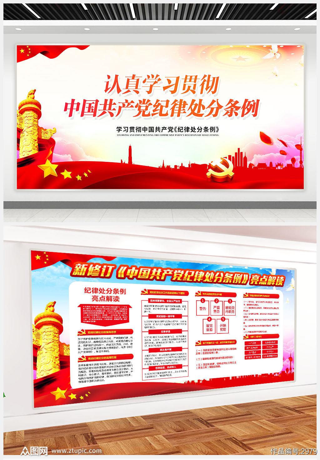 大气认真贯彻中国共产党纪律处分条例展板素材
