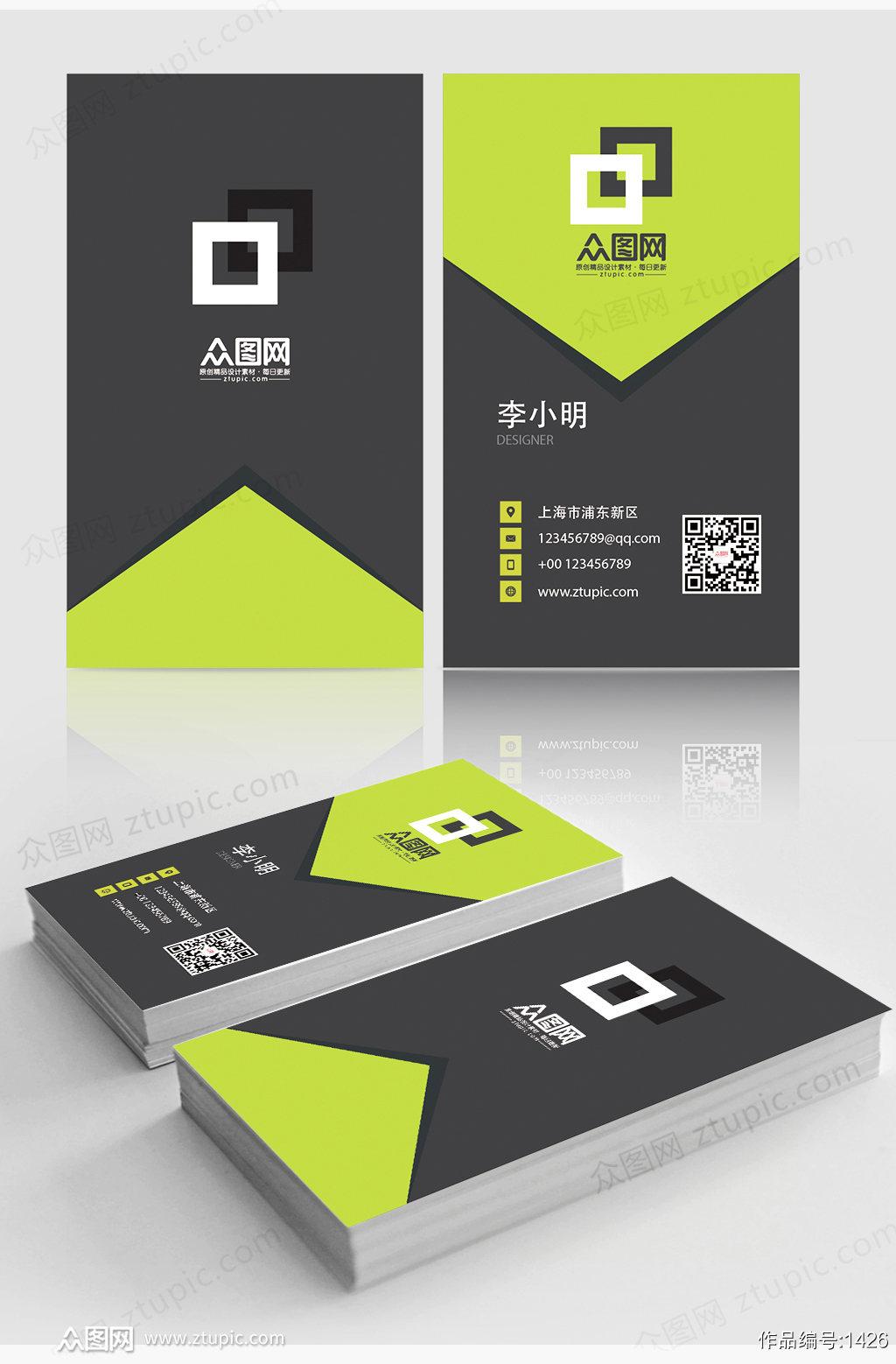 原创个人名片设计模板二维码企业公司卡片素材