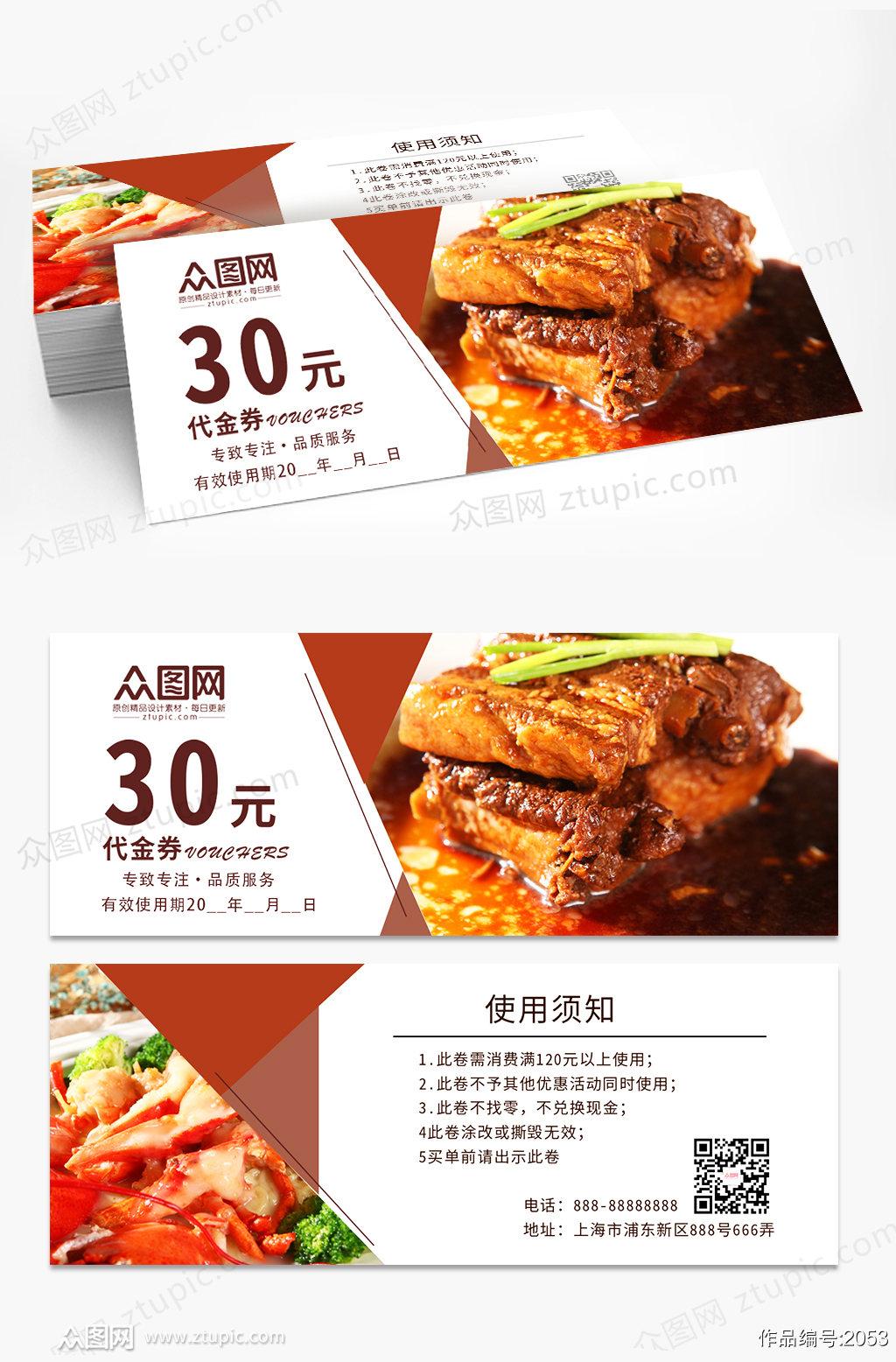 餐厅美食自助餐代金券素材