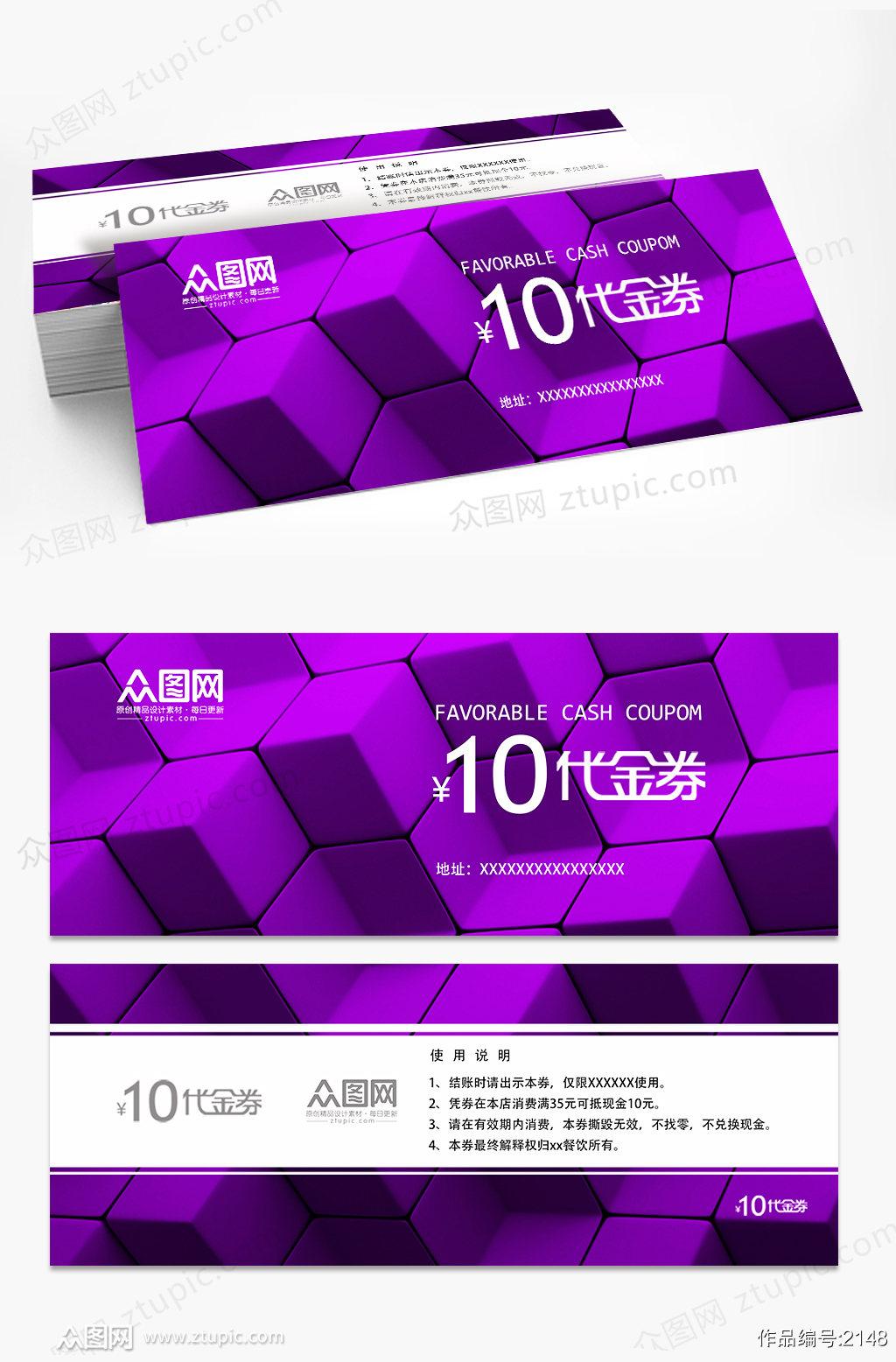 国外紫色几何炫彩渐变抽象代金券优惠券模板设计素材