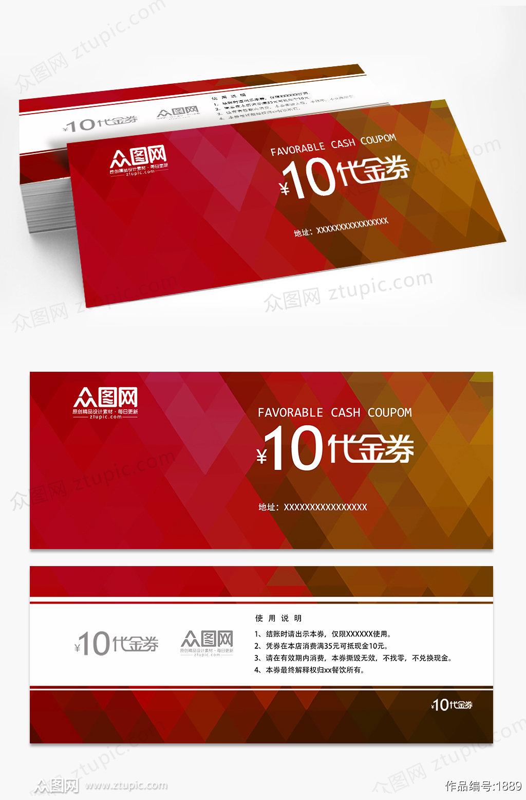 红色时尚创意代金券企业优惠券素材
