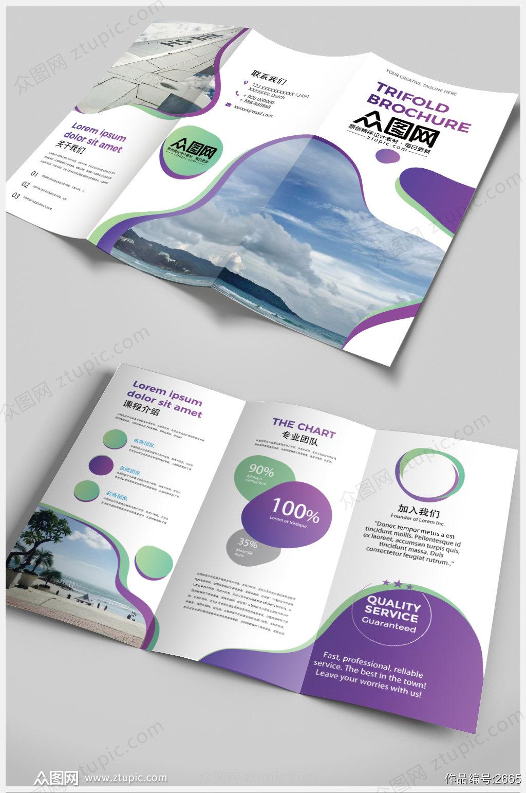 紫色渐变不规则图案企业公司三折页模板素材