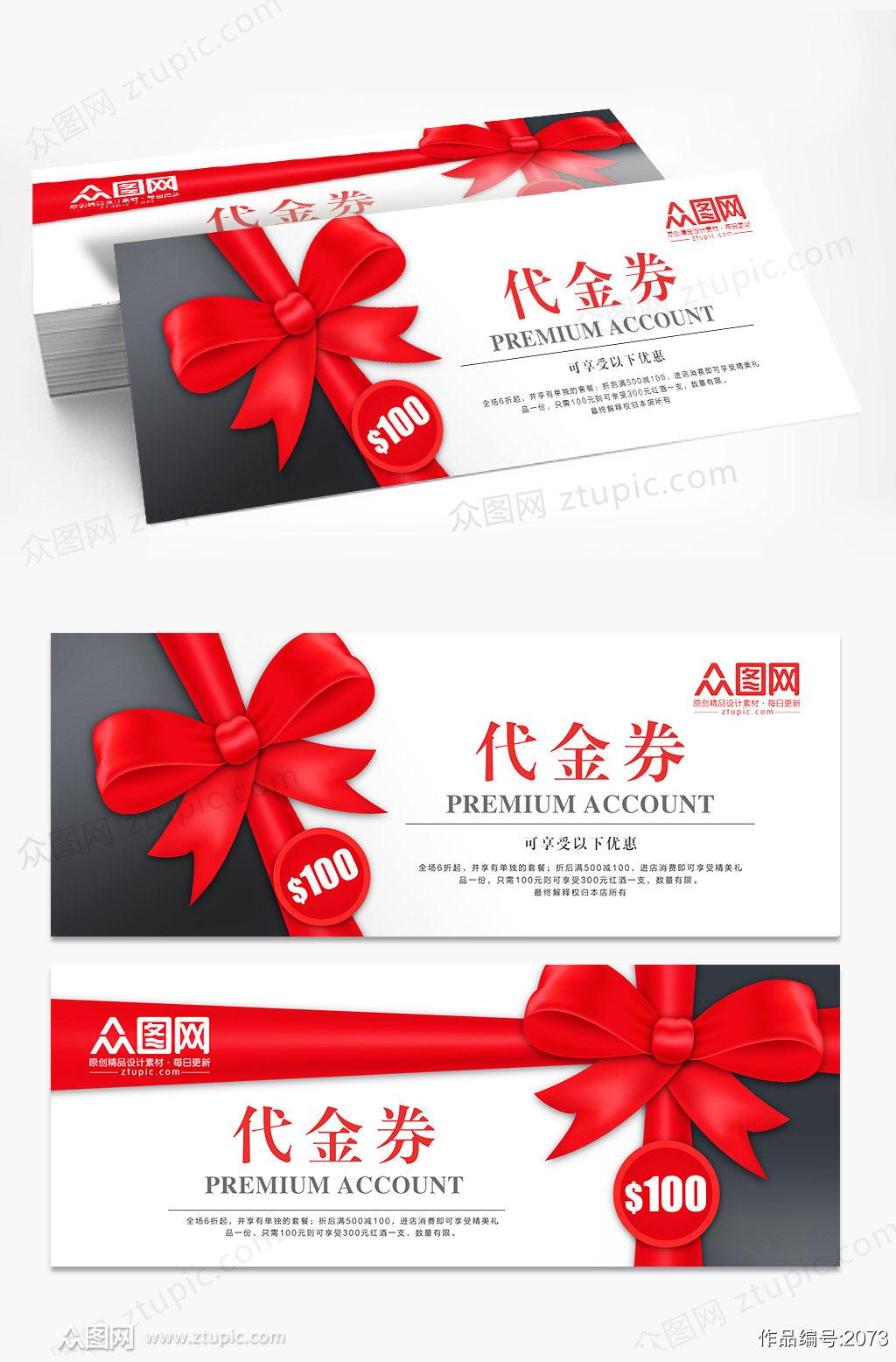 红黑色彩带蝴蝶结通用版100元代金券素材
