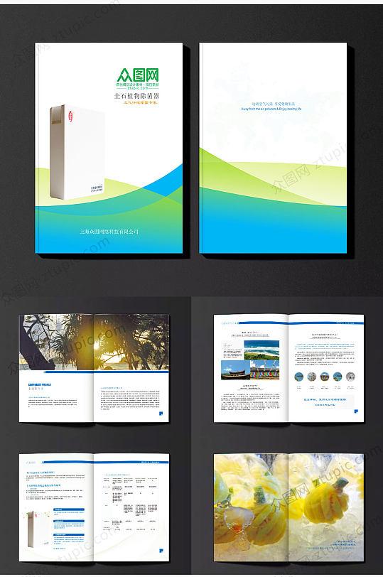 绿色环保商业教育画册封面设计-众图网