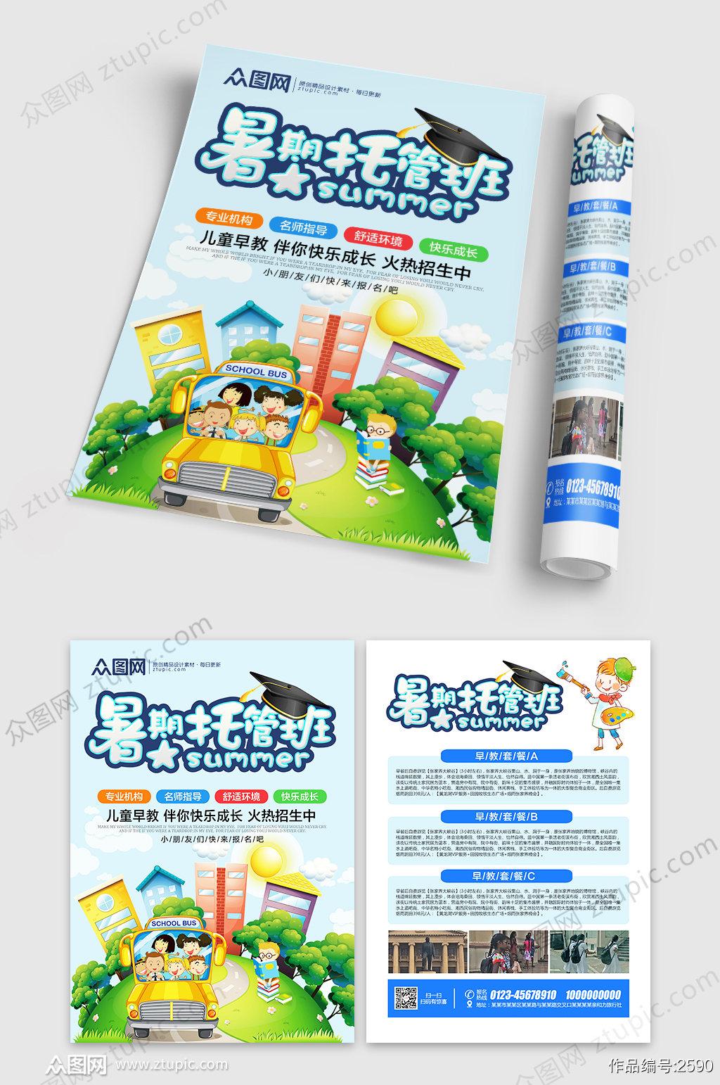 儿童托管班双面宣传单页设计素材