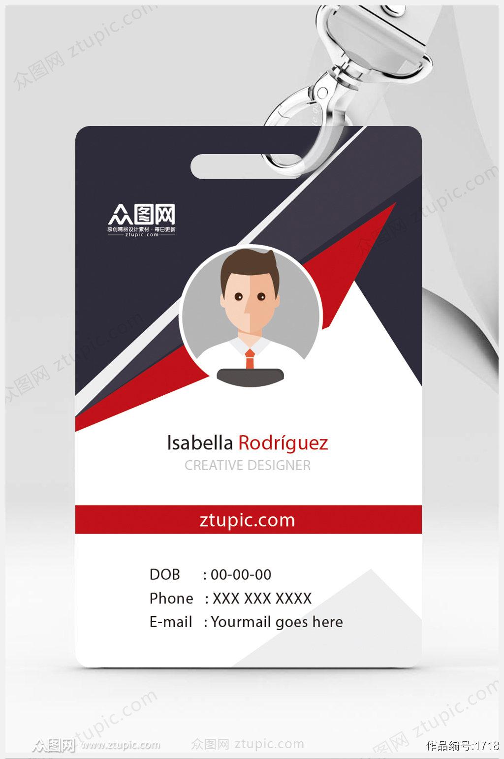 工作证模板下载红色工作证设计图片素材素材