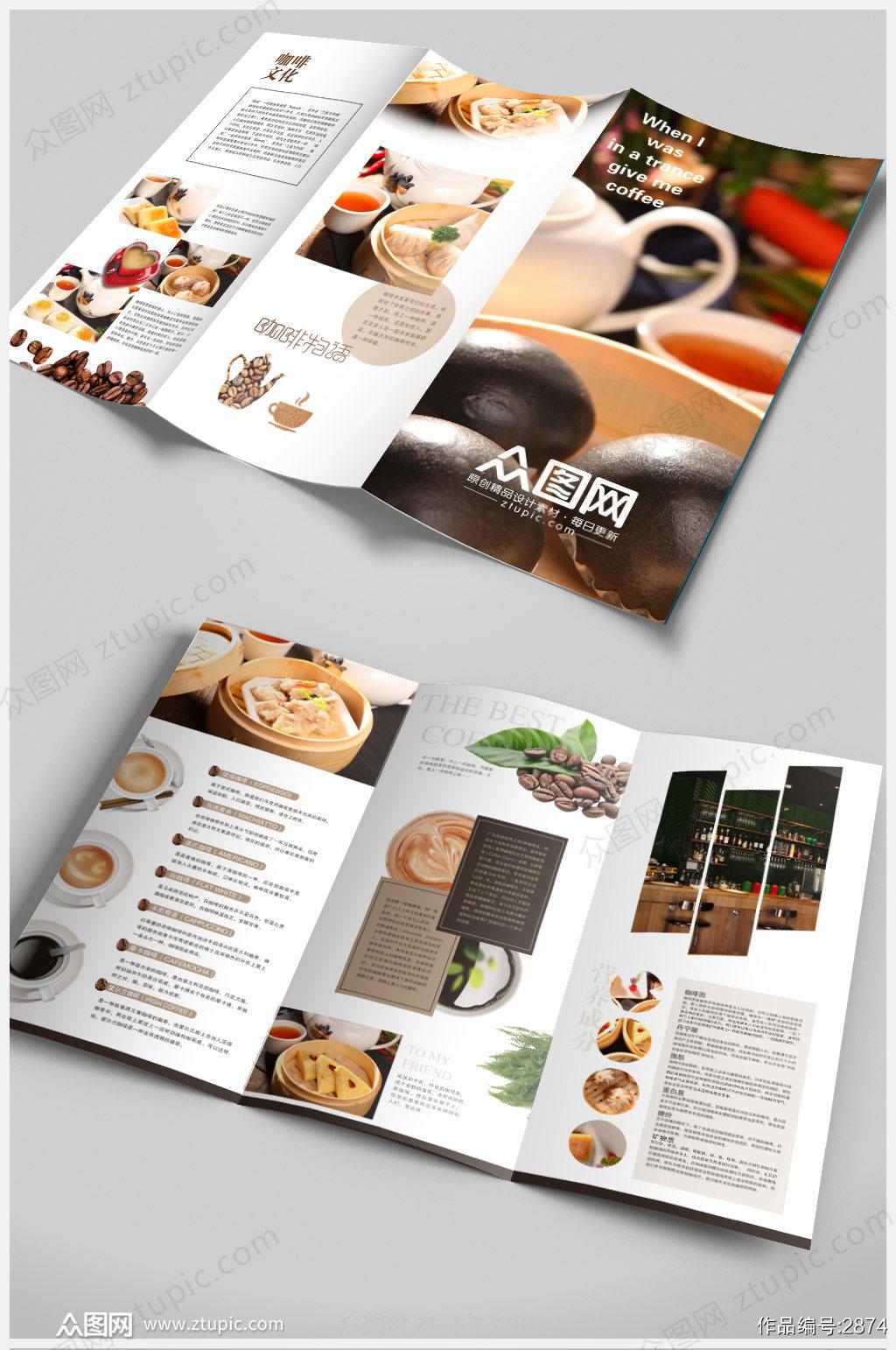 高档中餐美食茶餐厅菜单三折页素材