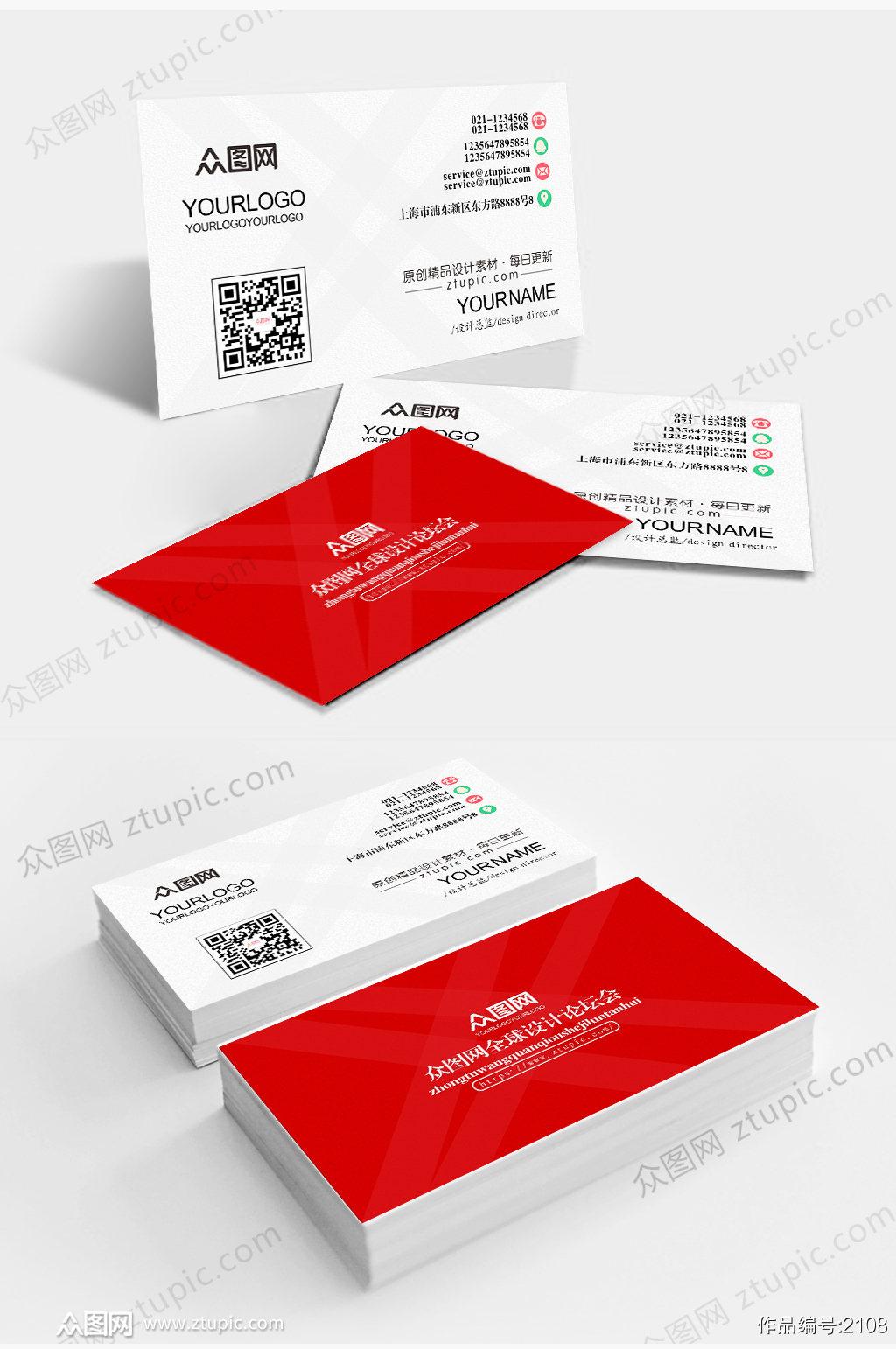 高端大气红色简约几何创意商务名片素材