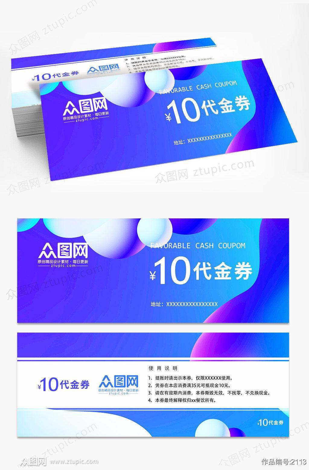 创意蓝紫色渐变企业优惠券代金券优惠券矢量模板素材