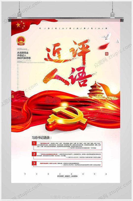 红色大气平语近人党建海报-众图网