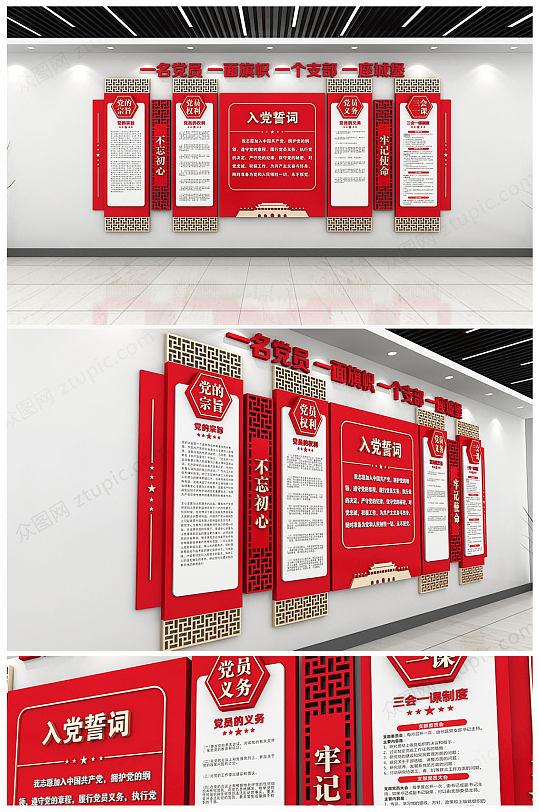 红色大气新中式企业党员入党誓词文化墙设计-众图网