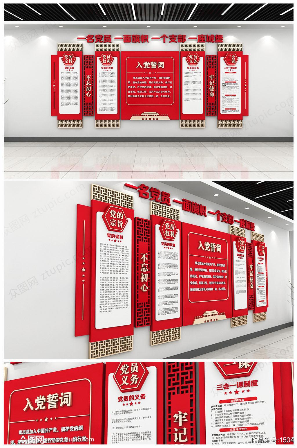 红色大气新中式企业党员入党誓词文化墙设计素材