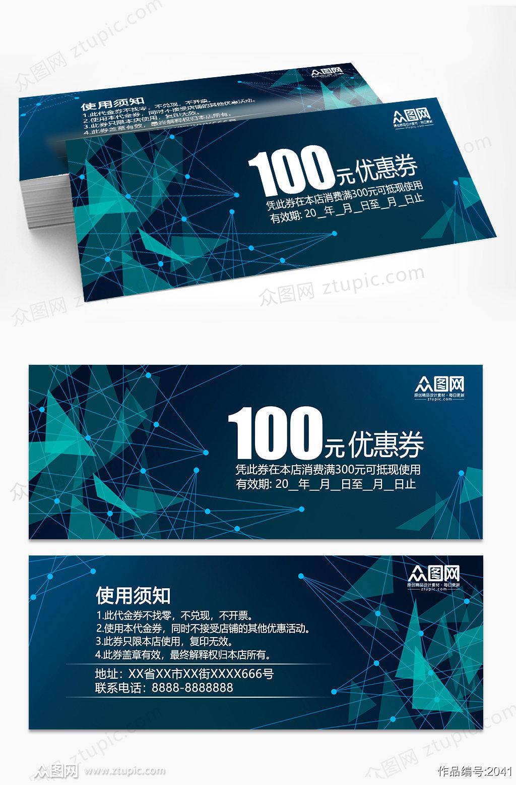 蓝色几何花纹电子科技感代金券企业优惠券素材
