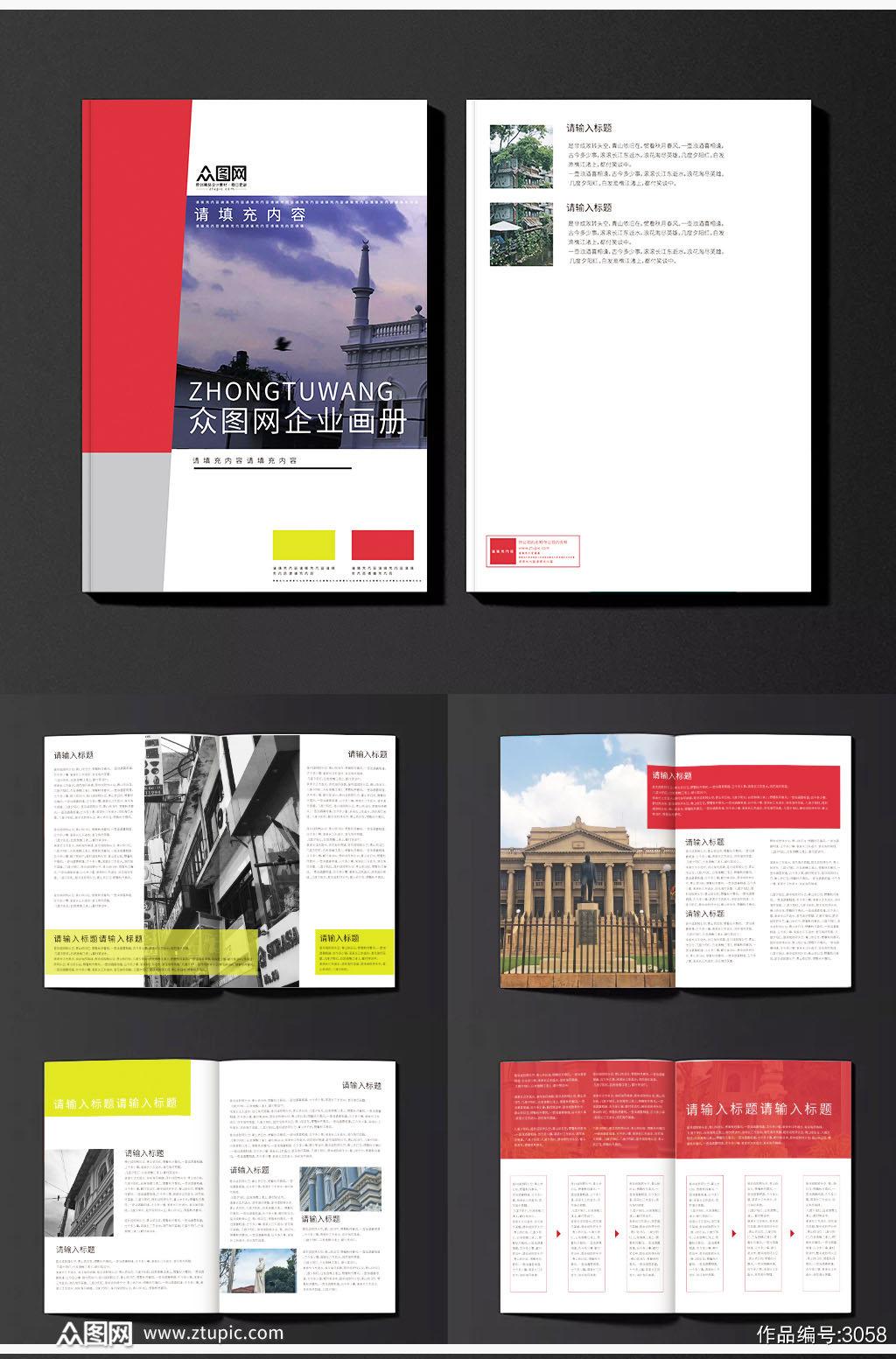 红色商务IDEA画册素材