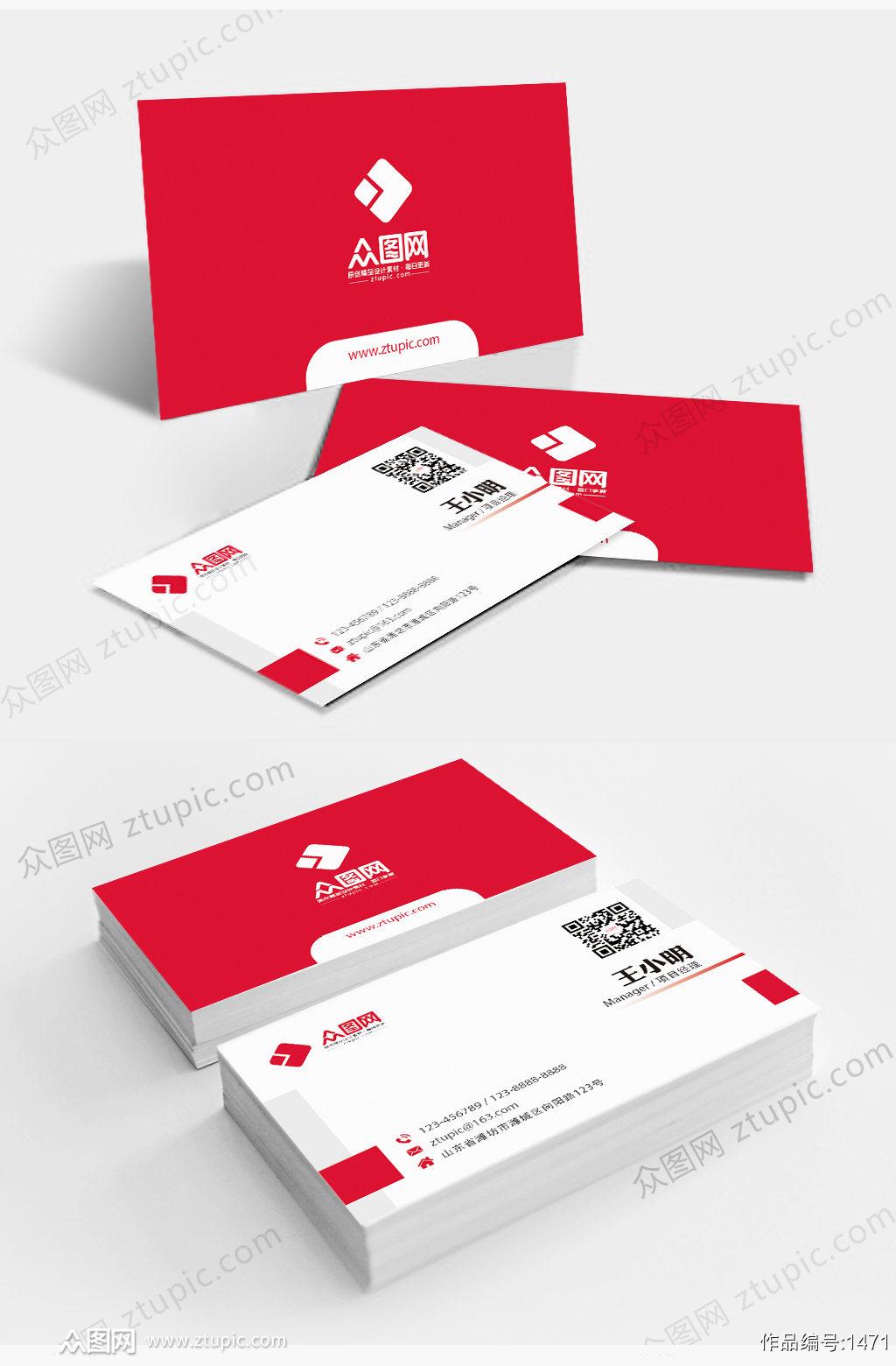 简洁时尚红色创意商务名片设计 名片背面素材