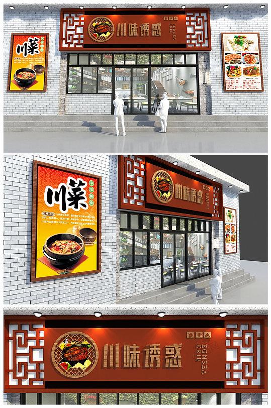 中式火锅店门头设计-众图网