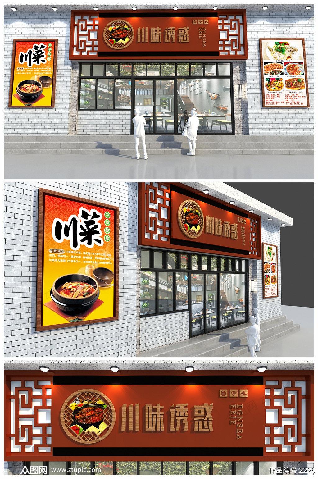 中式仿古火锅店酒庄门头设计素材