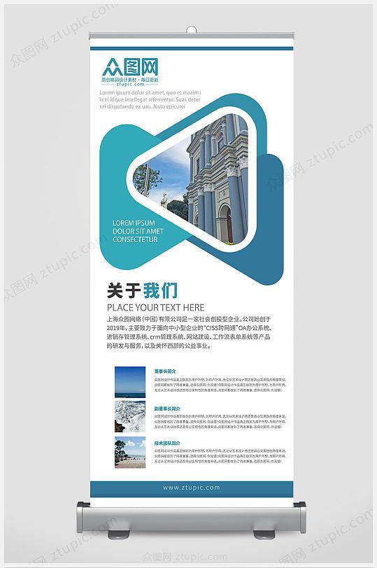 易拉宝图片 企业宣传招聘易拉宝设计丽屏展架-众图网