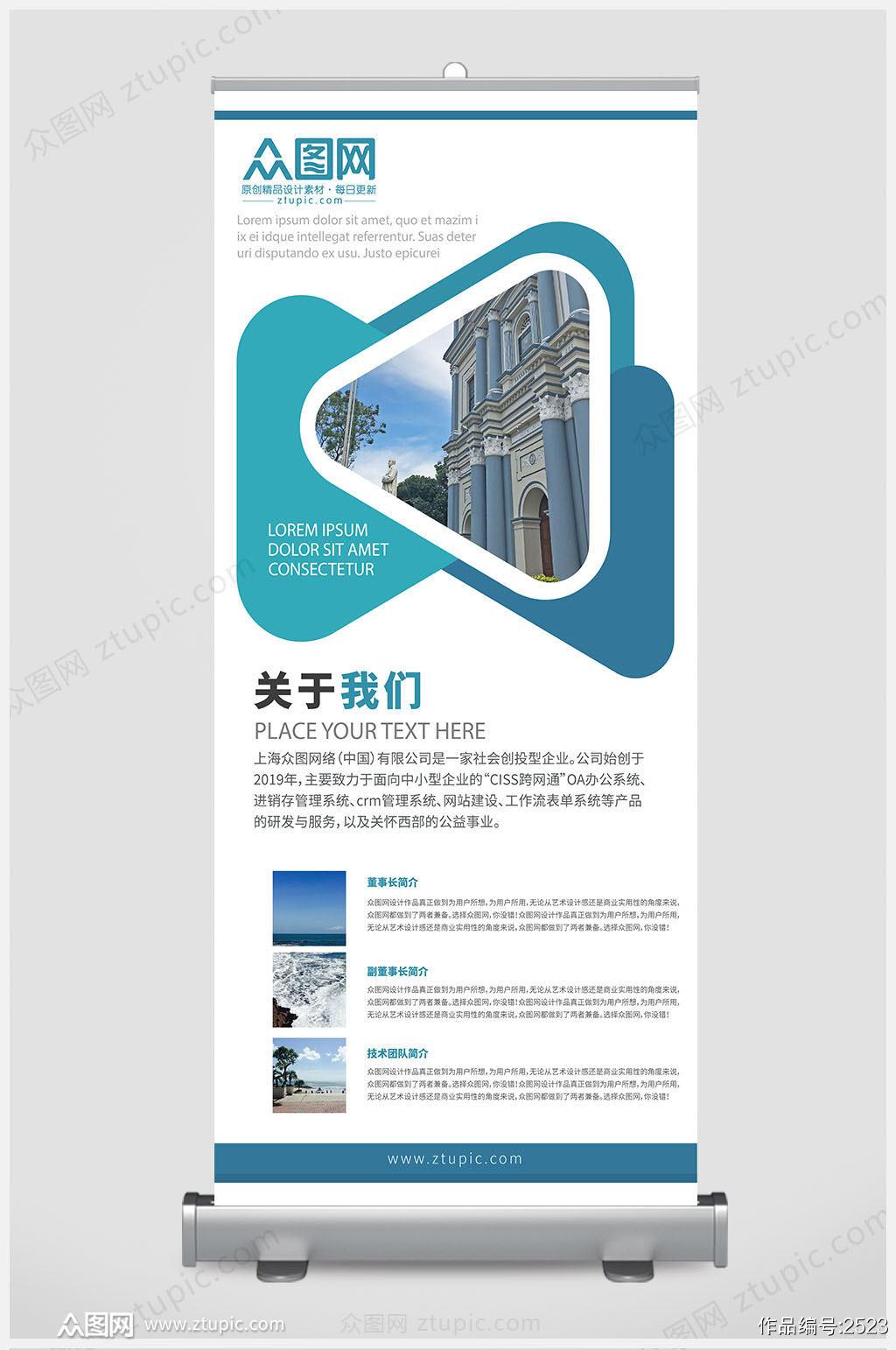 易拉宝图片 企业宣传招聘易拉宝设计丽屏展架素材