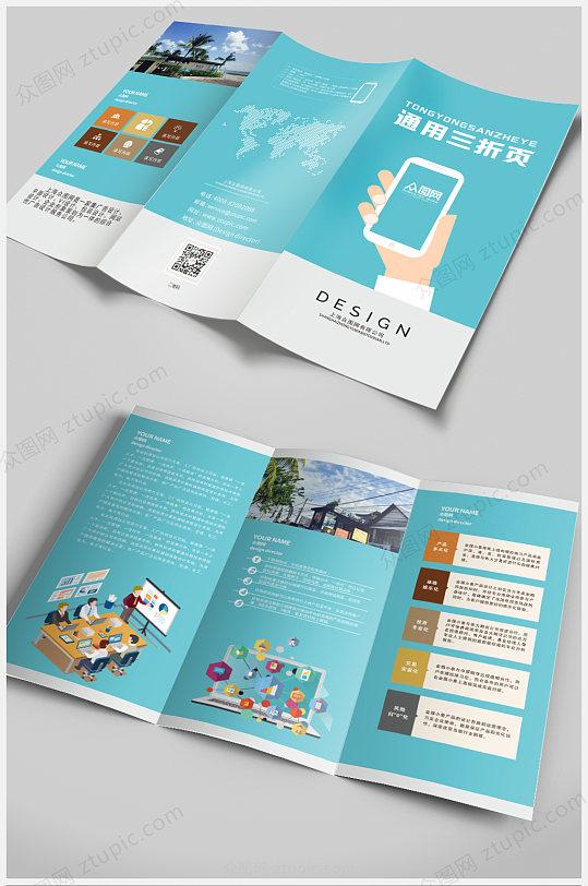 时尚扁平化蓝色通用企业版三折页-众图网