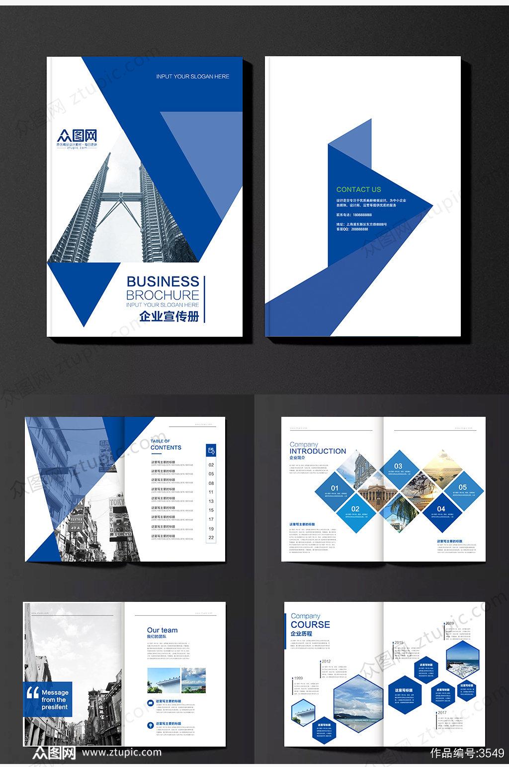 整套蓝色时尚商务建筑画册素材
