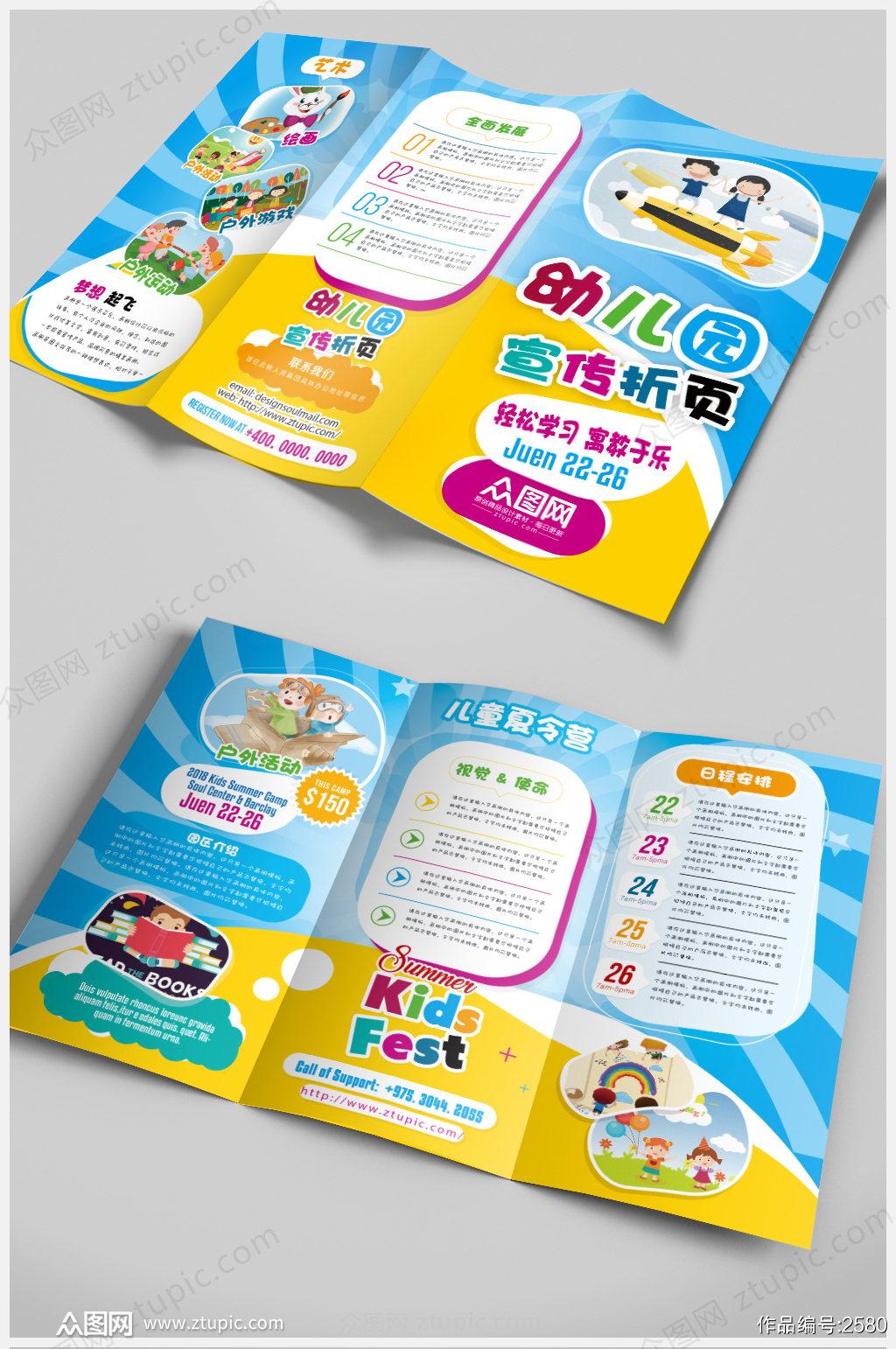 彩色卡通幼儿园宣传单三折页设计素材