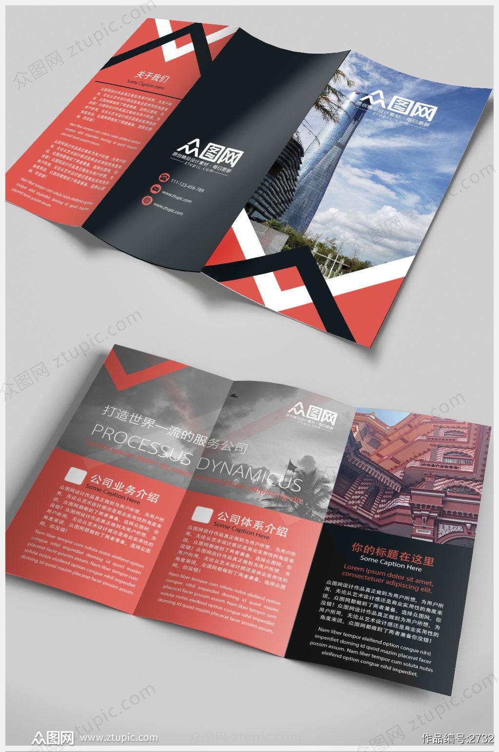 简约创意欧式家具三折页宣传单手册素材