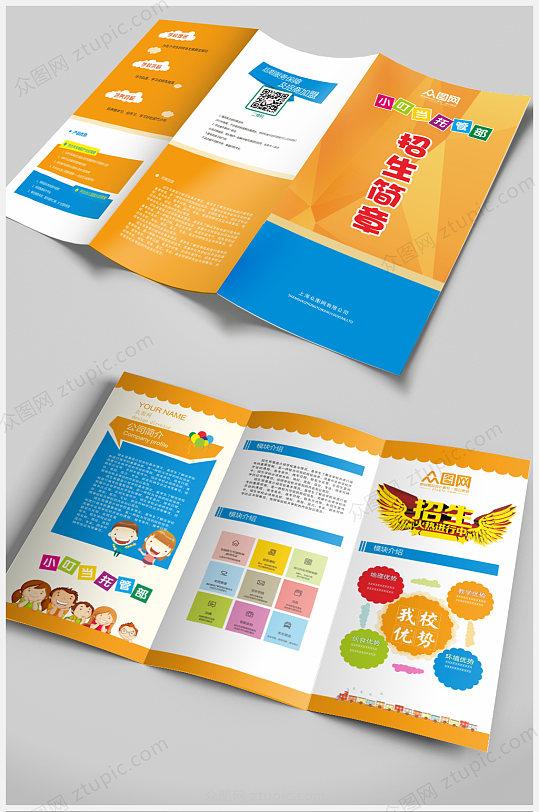 学校教育培训班宣传单三折页设计模板-众图网