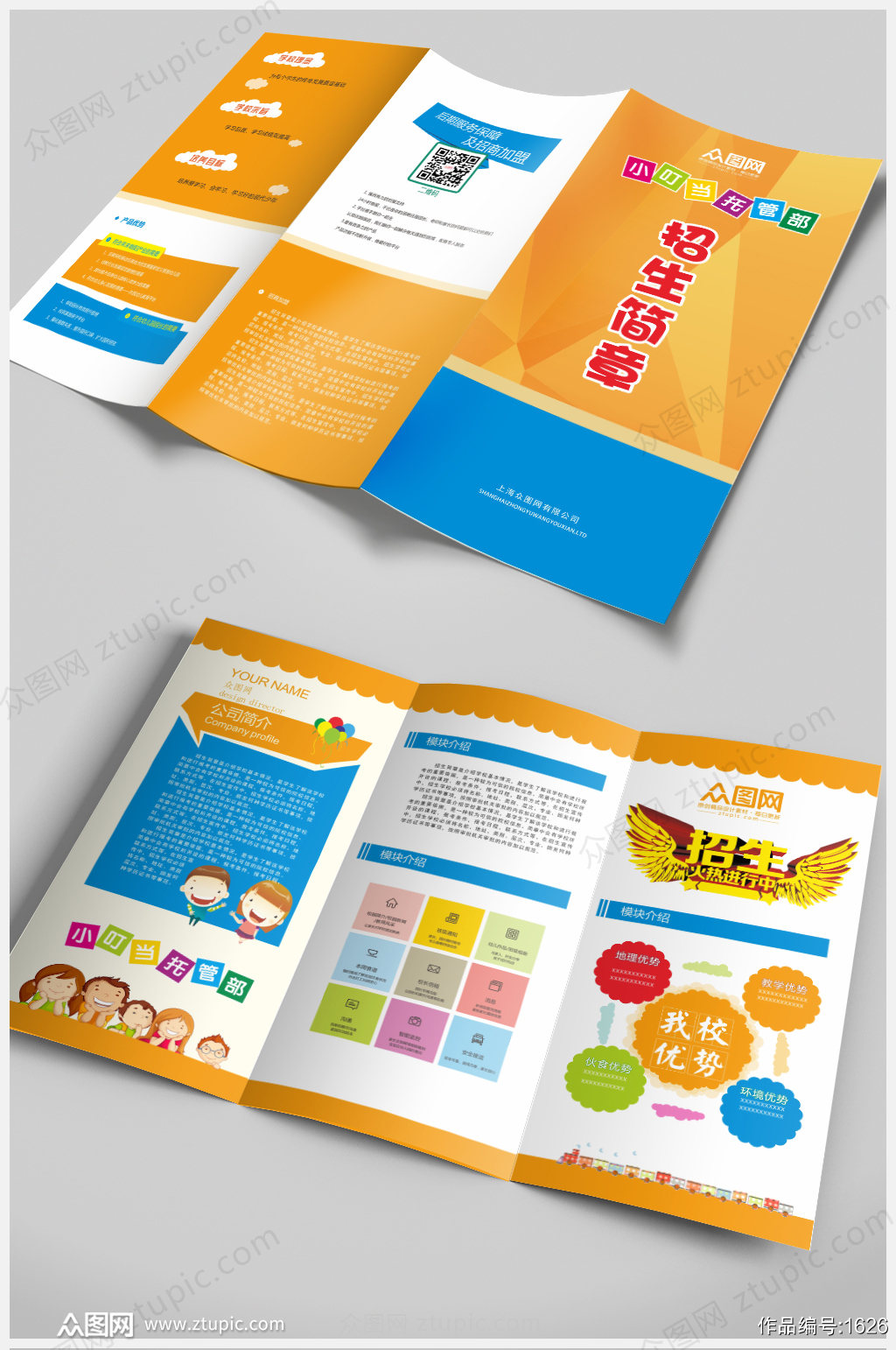 学校教育培训班宣传单三折页设计模板素材
