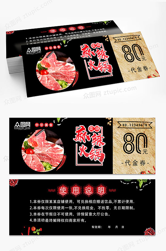 黑色大气火锅店美食代金券-众图网