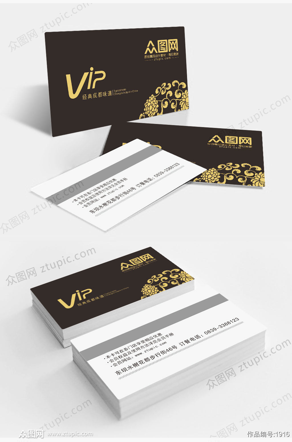 金色光点VIP会员卡素材