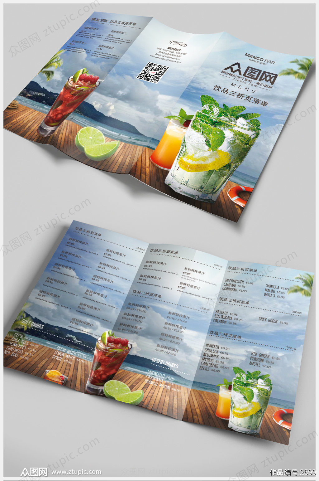 时尚夏天果汁冷饮店酒吧菜单三折页素材